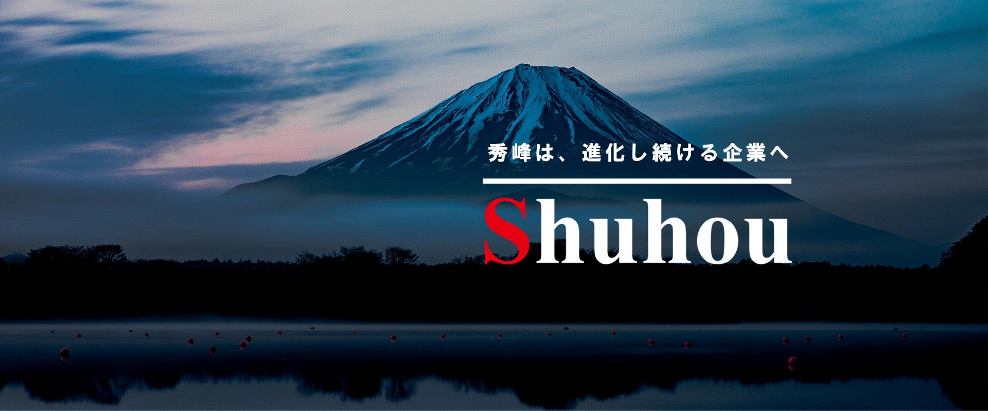 秀峰は、進化し続ける企業へ。